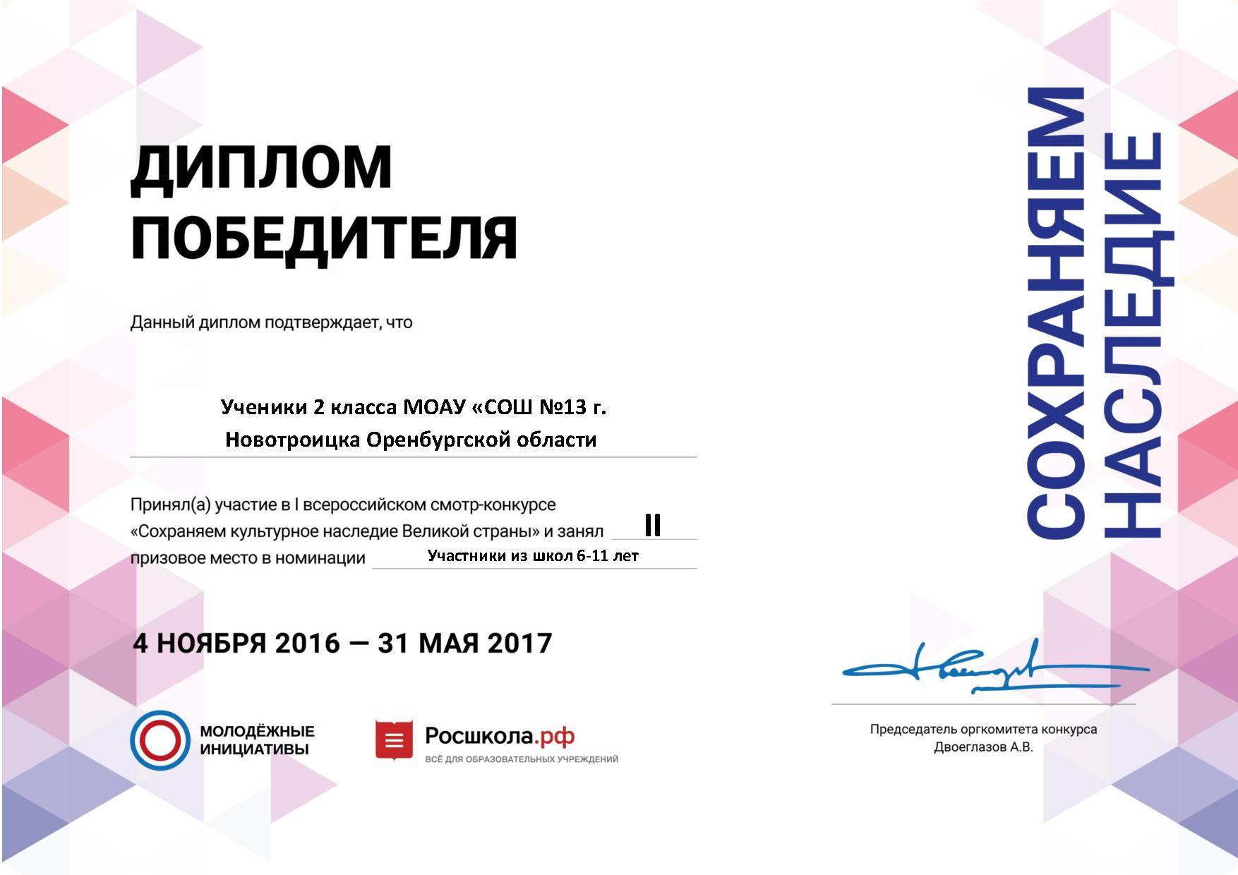 Наш 2А класс - призер Всероссийского конкурса 2017